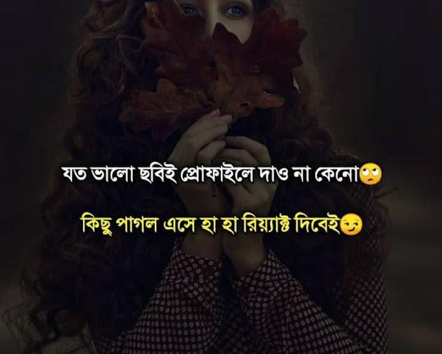 Latest Facebook Status Bangla | Quotes Picture in Bengali | মজাদার ফেসবুক স্ট্যাটাস বানী