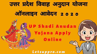 UP Shadi Anudan Yojana Apply Online