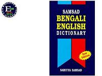 Samsad Bengali English Dictionary - PDF Download