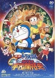 Doraemon : Doremon Bí Mật Hành Tinh Màu Tím