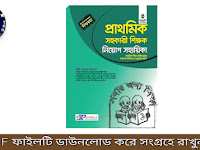 প্রাথমিক শিক্ষক নিয়োগ গাইড PDF Download | Primary Teacher Niyog Guide PDF