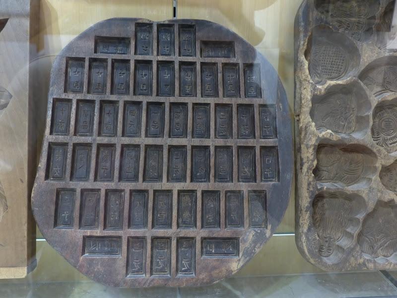 Danshui et une impressionnante collection de moules à gâteaux - P1240813.JPG