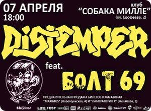 "Концерт ""Distemper feat Болт 69"""
