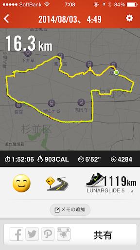 20140803 Nike+