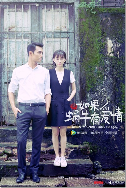 When a Snail Falls in Love 如果蜗牛有爱情 海報 15