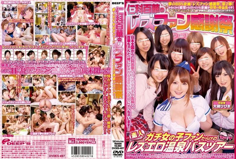 DVDES-497 Thanksgiving Rezufan Of Hundred Flower Nishina Momoka