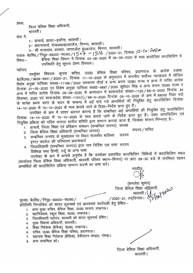 श्रावस्ती: 31277 शिक्षक पदों की काउंसलिंग के संबंध में विज्ञप्ति जारी