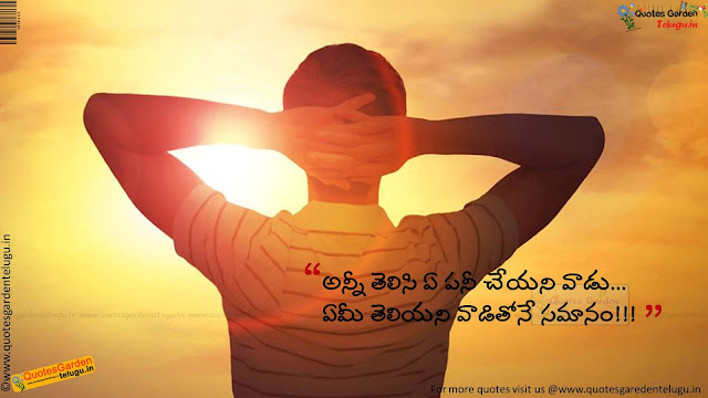 inspiring good morning quotes in Telugu
