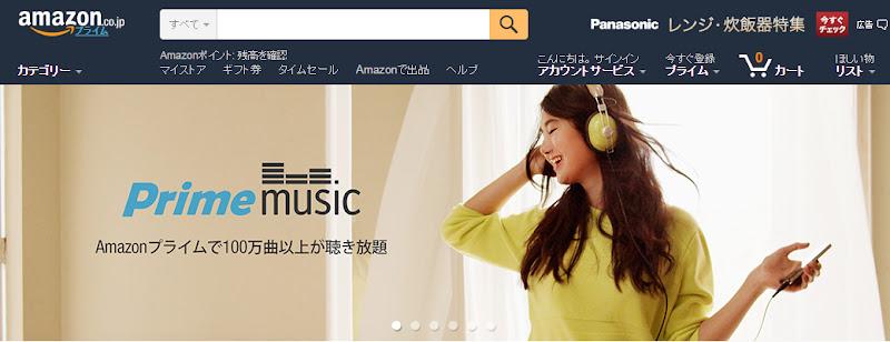 https://lh3.googleusercontent.com/-dwwizQLqokk/VkvHTAFT2AI/AAAAAAAAnXM/tJBZzc8PwJg/s800-Ic42/Amazon-Prime-Music.jpg