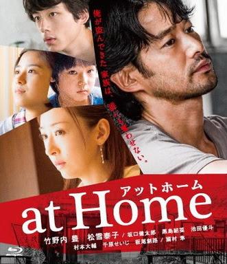 [MOVIES] アットホーム / At Home (2015)