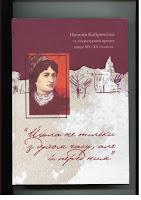 «Йшла не тільки з духом часу, але й перед ним» : Наталія Кобринська та літературний процес кінця ХІХ‒ХХ століття