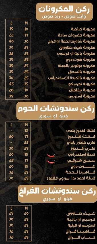منيو احمد ندا 4