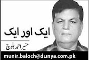 Munir Ahmed Baloch Column - 2nd October 2013