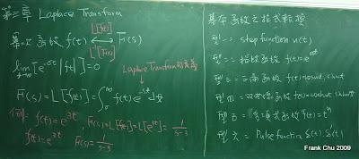 第三章Laplace  Transform的定義和基本函數的轉換