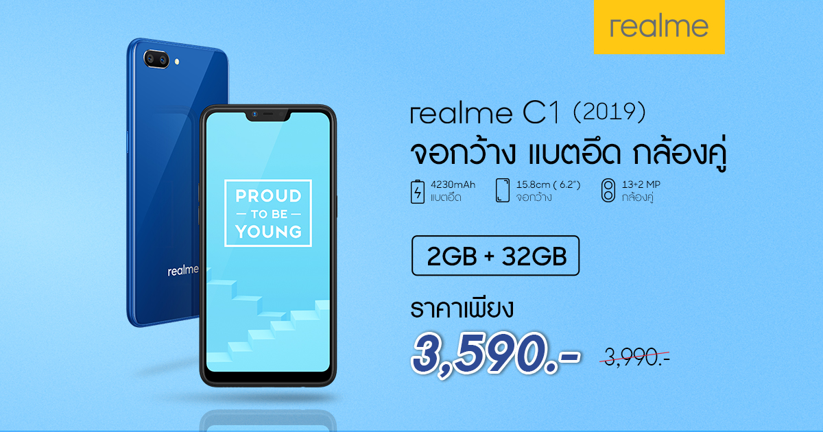 realme C1(2019) สมาร์ทโฟนแบตอึดพร้อมความจุ 2 + 32 GB ปรับราคาใหม่ เหลือเพียง 3590 บาท เริ่ม 23 พฤษภาคมนี้!