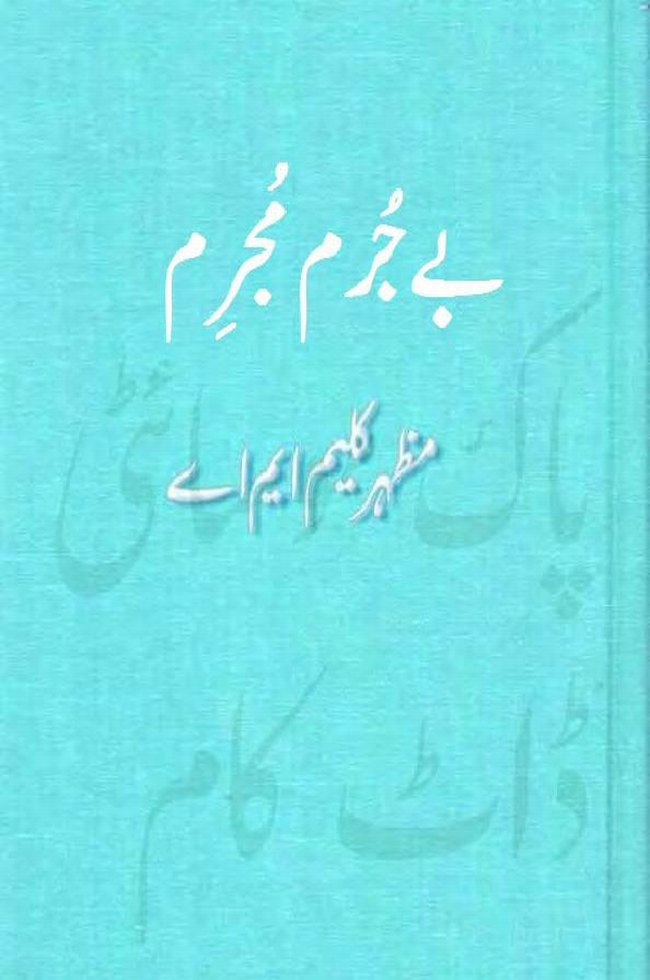 Be Jurm Imran Series  is a very well written complex script novel which depicts normal emotions and behaviour of human like love hate greed power and fear, writen by Mazhar Kaleem , Mazhar Kaleem is a very famous and popular specialy among female readers