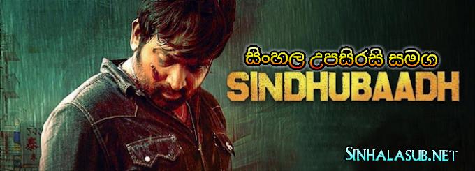 Sindhubaadh (2019) Sinhala Subtitles | සිංහල උපසිරසි සමග | ජාවාරම