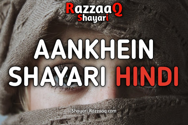 Aankhein Shayari In Hindi   Shayari On Eyes   नजर शायरी