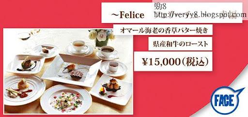 ¥ 15,000的套餐有和牛、香草燒大蝦等主菜,連餐名都叫「幸福」,冧爆!