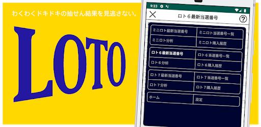 ロト7 鑑定