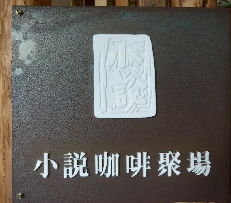 Tainan, Jour 8 - P1210454.JPG