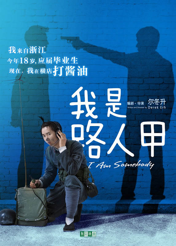 I Am Somebody  China Movie