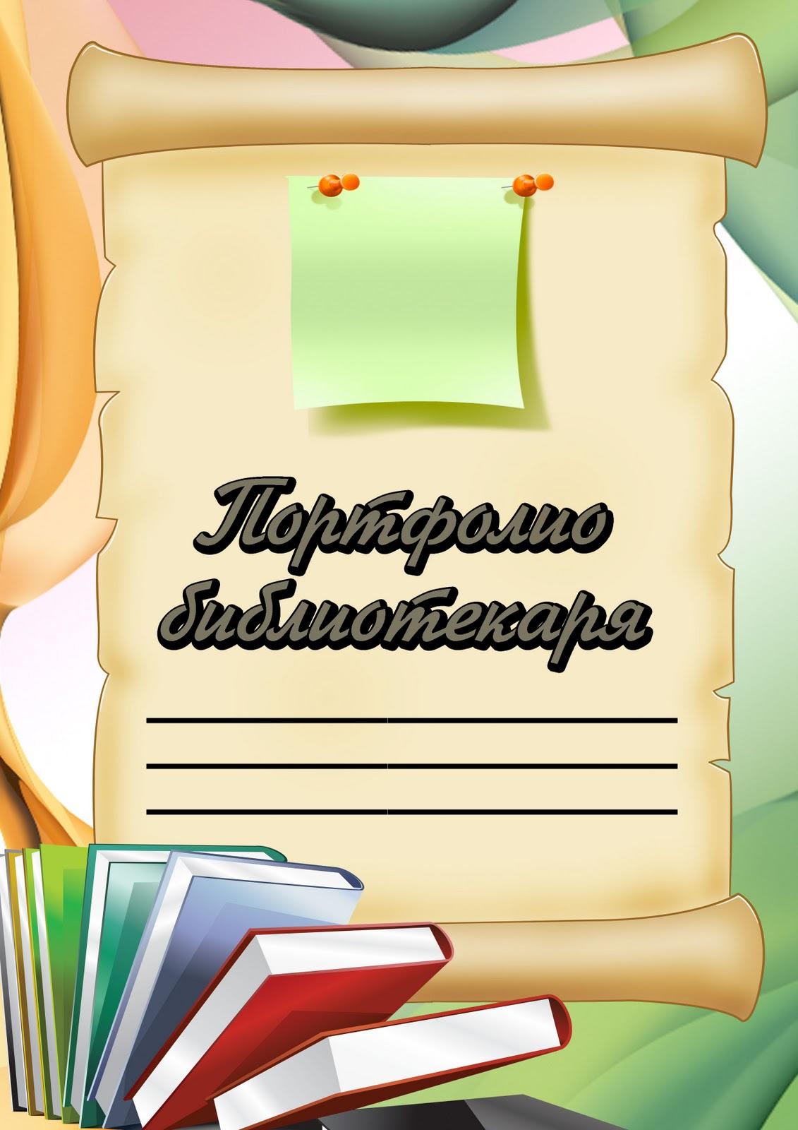 дневник социального работника образец