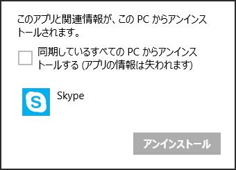 del_skype2