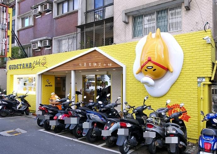 1 Gudetama Chef 蛋黃哥五星主廚餐廳 台北東區美食
