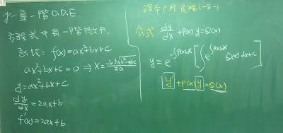 一階微分方程式的公式解