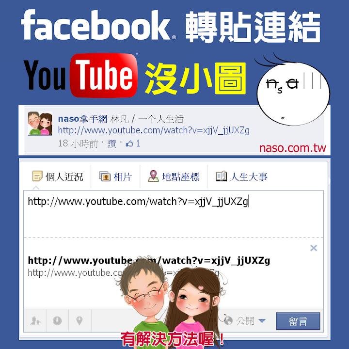 【facebook教學】臉書轉貼youtube連結沒縮圖了?解決方法圖文解說