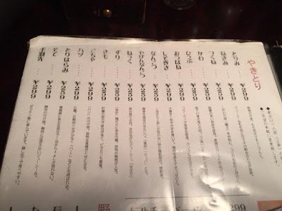 メニュー表。良心的 世田谷区桜新町 焼き鳥 まさや
