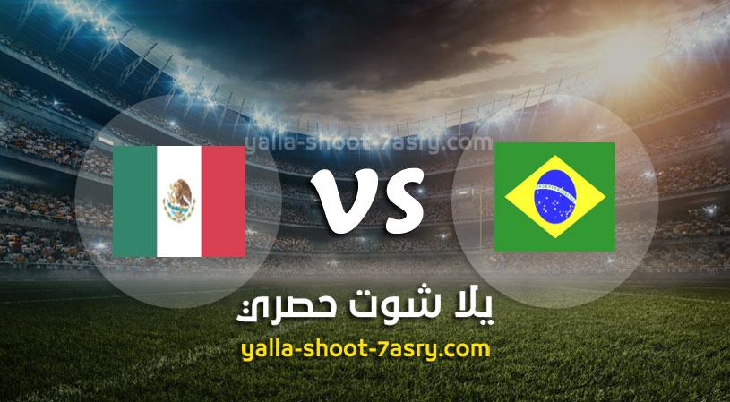 مباراةالبرازيل والمكسيك
