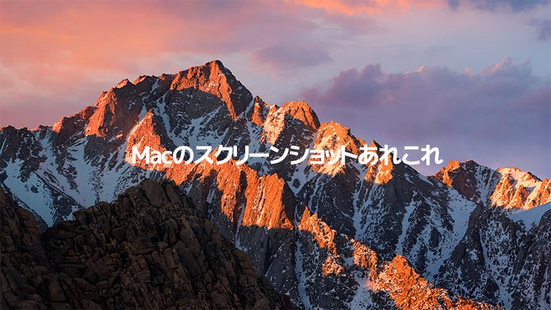 Macでスクリーンショットをやるショートカット