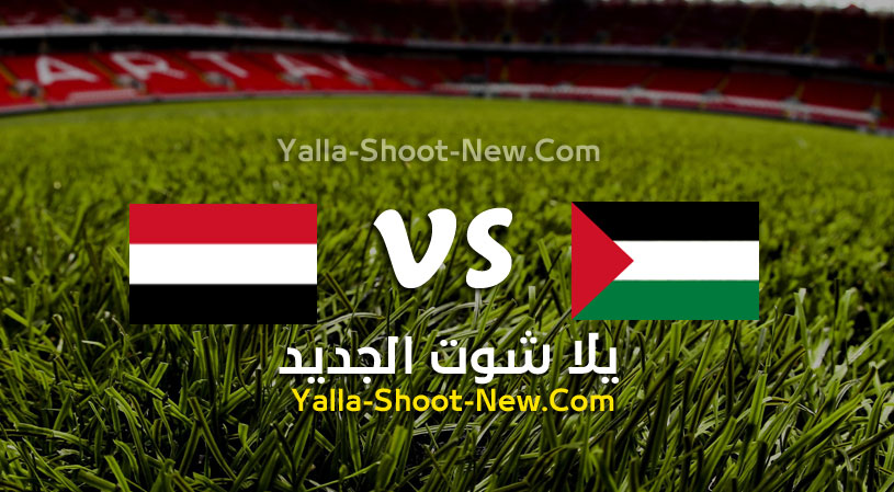 مباراة فلسطين واليمن