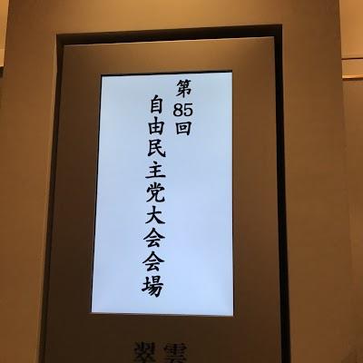 20180325第85回自由民主党大会-01.jpg