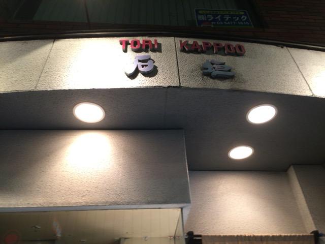 石垣 桜新町