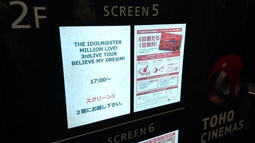 [写真] Day1はTOHO渋谷