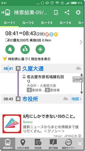 Screenshot_2016-09-14-08-41-59-968_jp.co.yahoo.android.apps.transit