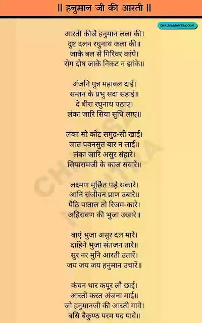 Hanuman Aarti Image Lyrics in Hindi