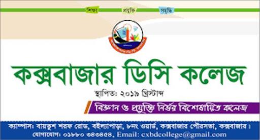 কক্সবাজার ডিসি কলেজ নতুন নিয়োগ বিজ্ঞপ্তি