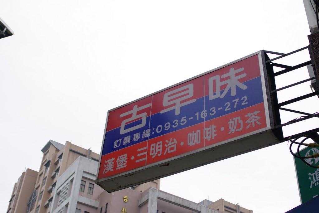 小瓜牛的窩: 2011 0306 - 政大杏花拍拍 (貓空杏花林) + 四川飯館