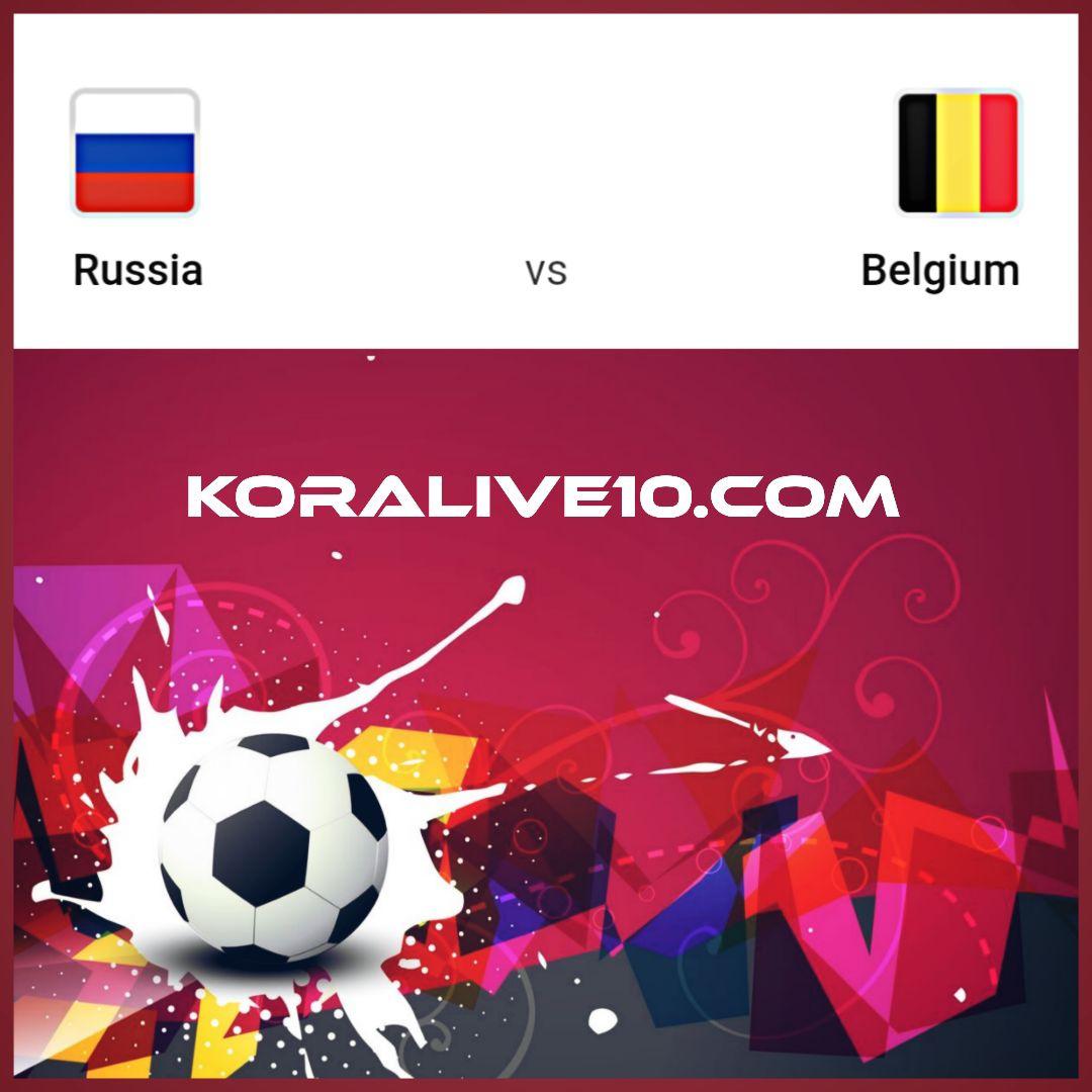 موعد مباراة روسيا وبلجيكا في التصفيات المؤهلة ليورو 2020   كورة لايف