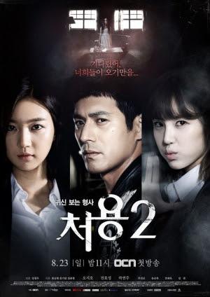 Phim Thám Tử Ngoại Cảm 2 - Cheo Yong 2