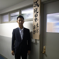 減税日本東京事務所訪問