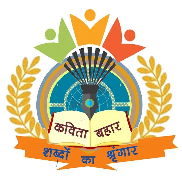 """वर्षा जैन """"प्रखर""""दुर्ग (छत्तीसगढ़)की कविता-आओ मिलकर एक नया ख्वाब सजायें(Aao milkar ek naya khwab sajayen)"""