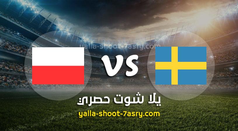 مباراة السويد وبولندا
