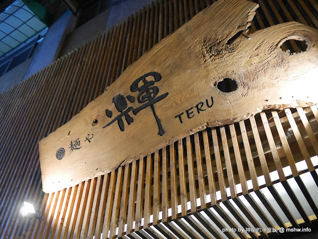 【食記】台中麵や輝(Teru) 麵屋輝@西區草悟道 : 來自大阪的魚介系醬油豚骨,拉麵湯泡飯還挺特別的呢!! 區域 午餐 台中市 居酒屋 拉麵 日式 晚餐 西區 酒類 飲食/食記/吃吃喝喝 麵食類