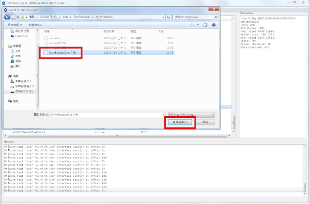 老舊電腦主機板硬上M.2 NVME SSD 修改BIOS支援PCIE NVME SSD開機