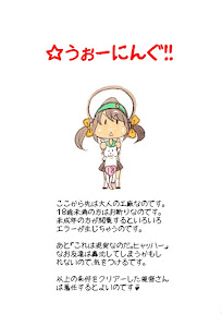 『Futanari Doutei LESSON』 no Oshirase